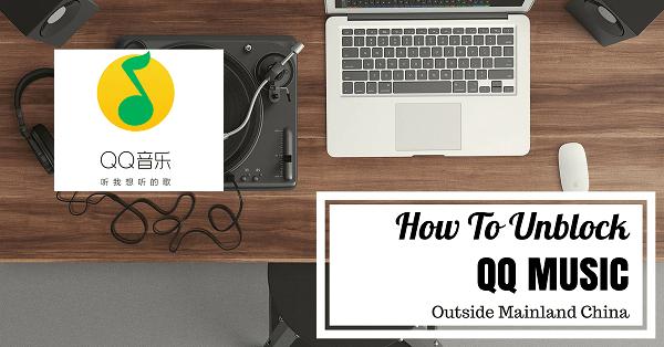如何访问QQ音乐境外中国
